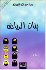 Riyadh_Girls