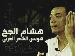 Hichem Al-Gokh